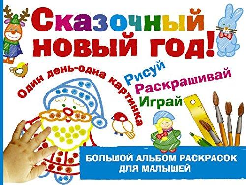 9785170989768: Bolshoy albom raskrasok dlya malyshey. Skazochnyy novyy god!