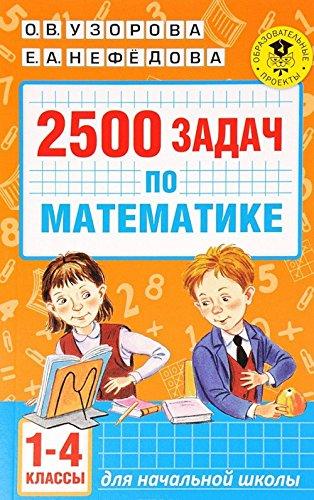 9785170992928: 2500 zadach po matematike. 1-4 klassy