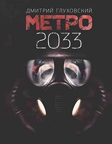 9785171144258: Metro 2033