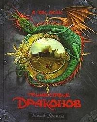 Prishestvie drakonov (Temnye vremena): D. Lejk