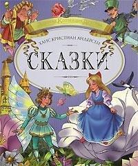 9785180010445: Tales Skazki