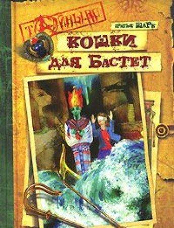 9785180010926: Koshki dlya Bastet (Tajna.ru)