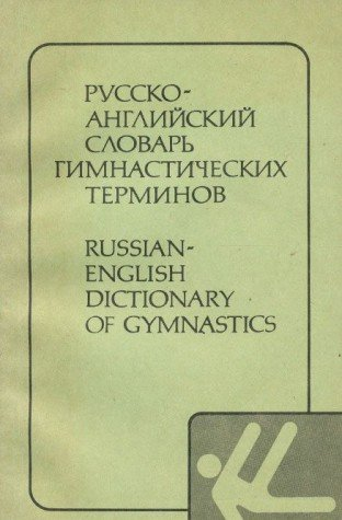 9785200001101: Russian-English Dictionary of Gymnastics / Russko-angliiskii slovar§ gimnasticheskikh terminov: Okolo 6,000 slov i terminov. (Russian Edition)