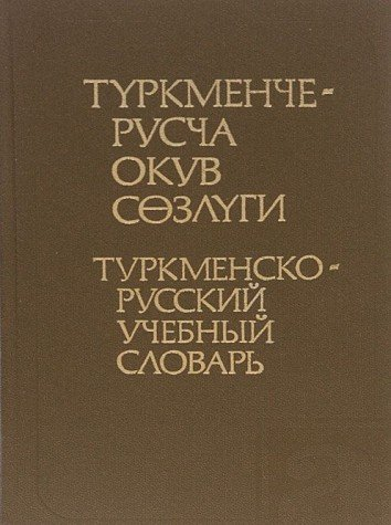 9785200003297: Turkmenche-ruscha okuv sozlugi: 9,000 soz