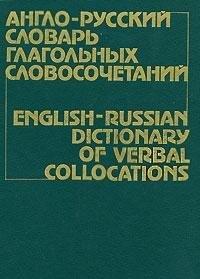 Anglo-russkii slovar glagolnykh slovosochetanii (Russian Edition): Author