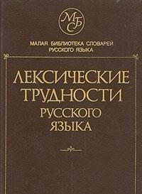 9785200005987: Leksicheskie trudnosti russkogo i͡a︡zyka: Slovar′-spravochnik : okolo 13 000 slov (Malai͡a︡ biblioteka slovareĭ russkogo i͡a︡zyka) (Russian Edition)