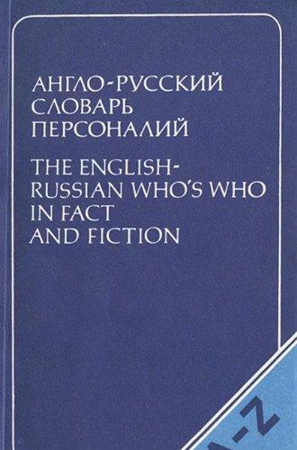 Anglo-russkii? slovar? personalii?: Okolo 5,000 slov i: Ermolovich, D. I