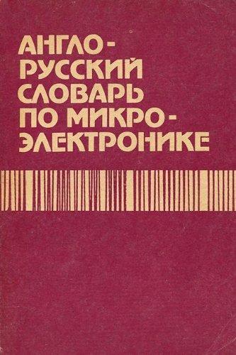 Anglo-russkii slovar po mikroelektronike: Okolo 24,000 terminov: Prokhorov, K. IA
