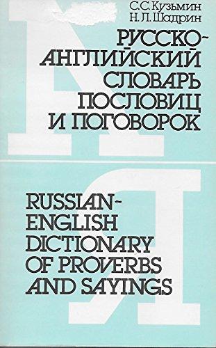Russko-angliiskii slovar poslovits i pogovorok: 500 edinits/Russian-English: S. S Kuzmin,