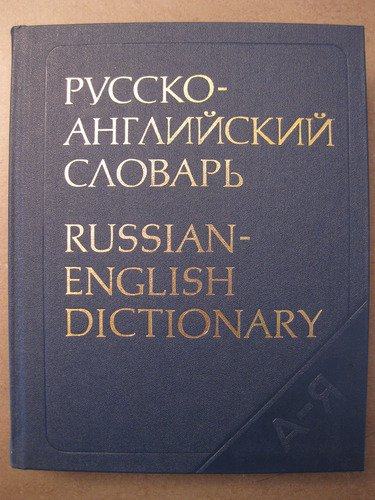 9785200007189: Russian English Dictionary (Russian and English Edition)