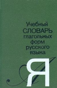 Uchebnyi? slovar? glagol?nykh form russkogo i?a?zyka: Dli?a?: Tolmacheva, Valentina Dmitrievna