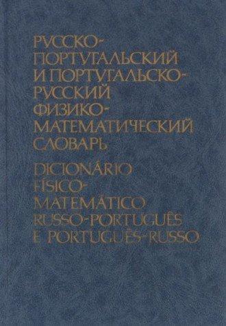 9785200007721: Russko-portugal′skiĭ i portugal′sko-russkiĭ fiziko-matematicheskiĭ slovar′ (Russian Edition)