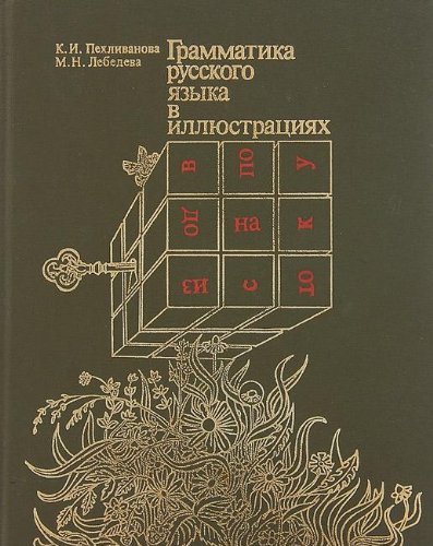 Russian Grammar Illustrated: K. I. Pehlivanova