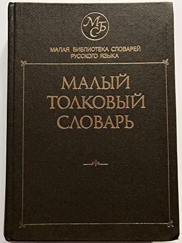 Malyi tolkovyi slovar russkogo iazyka: Okolo 35,000: V. V Lopatin
