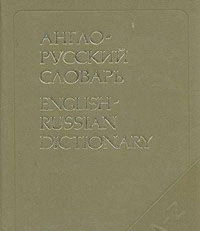 9785200011056: ENGLISH-RUSSIAN DICTIONARY
