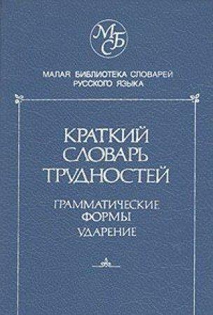 """Kratkii slovar' trudnostei russkogo yazyka: Grammaticheskie phormy. Udarenie. (Seriya """"..."""