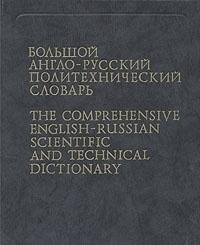The Comprehensive English-Russian Scientific and Technical Dictionary, Volumes I & II