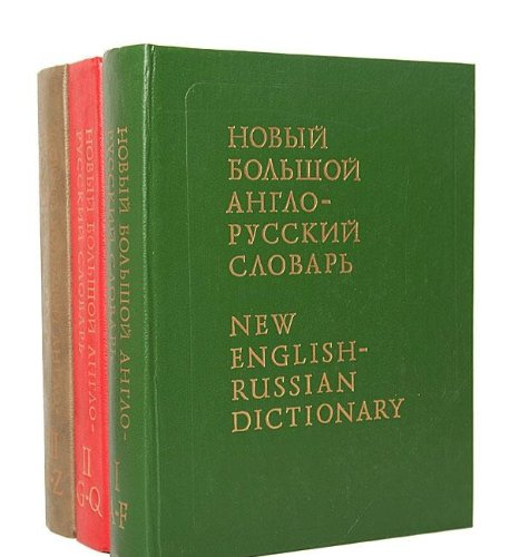 9785200018499: Novyi bolshoi anglo-russkii slovar / New English-Russian Dictionary (3 Volumes) (Russian Edition)