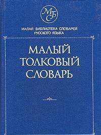 Malyy tolkovyy slovar russkogo yazyka: V. V. Lopatin,