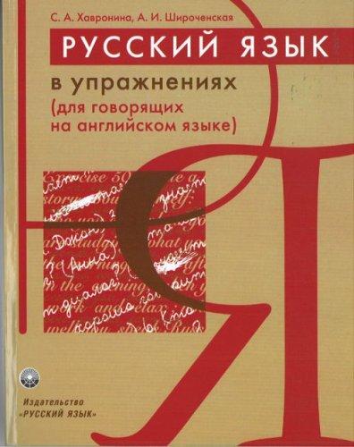 Russian in Exercises: S. A. Khavronina;