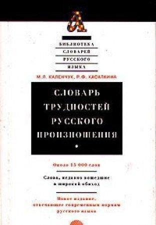 Slovar Trudnostei Russkogo Proiznosheniia: Okolo 15 000 Slov (Biblioteka slovarei russkogo yazyka):...