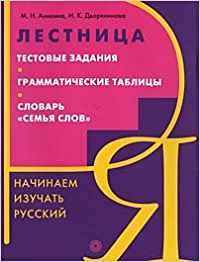 9785200030255: Lestnitsa : Manuel de russe