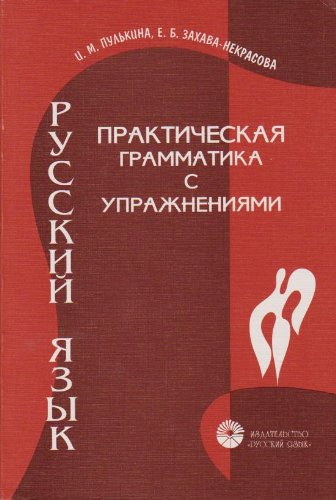 9785200031597: Russian: A Practical Grammar with Exercises