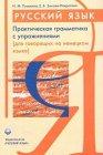9785200031603: Russisch, Praktische Grammatik mit übungen