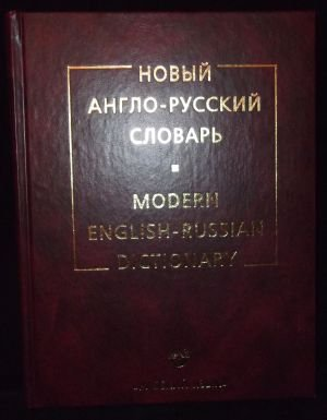 9785200031764: Modern English-Russian Dictionary