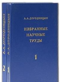 9785201147198: Izbrannye nauchnye trudy (Russian Edition)