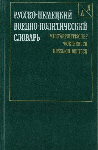 9785203001641: Russisch-Deutsch Militär-Politisches Wörterbuch