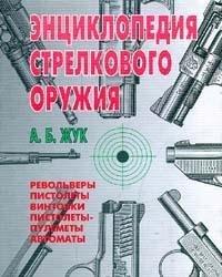 9785203018496: Entsiklopediia strelkovogo oruzhiia: Revolvery, pistolety, vintovki, pistolety-pulemety, avtomaty