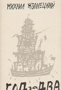 God za dva (Russian Edition): Zhvanetskii, Mikhail Mikhailovich