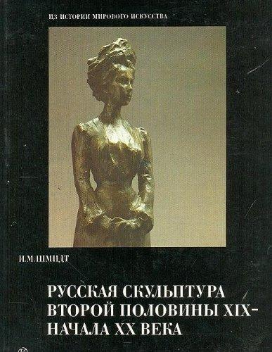 Russkaia Skul'ptura Vtoroi Poloviny XIX-Nachala XX Veka/I. M. Shmidt: Shmidt, Igor' ...
