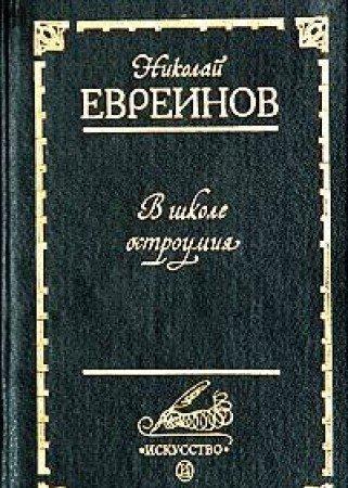 "V shkole ostroumiia: Vospominaniia o teatre ""Krivoe: N. N Evreinov"