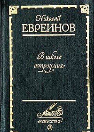 "9785210013408: V shkole ostroumii͡a︡: Vospominanii͡a︡ o teatre ""Krivoe zerkalo"" (Russian Edition)"