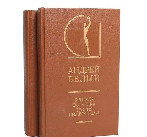 Andrei Belyi: Kritika. Estetika. Teoriia Simvolizma: Andrei Belyi
