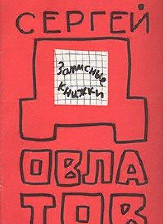 9785210019622: Zapisnye knizhki (Russian Edition)