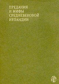 9785211008854: Predanii͡a︡ i mify srednevekovoĭ Irlandii (Universitetskai͡a︡ biblioteka) (Russian Edition)