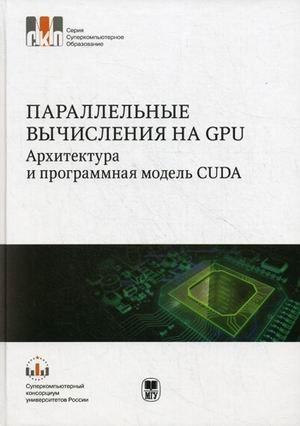 9785211063402: Parallelnye vychisleniya na GPU. Arhitektura i programmnaya model CUDA: Uchebnoe posobie