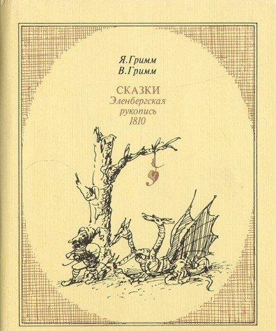 Skazki. Elenbergskaya rukopis 1810 goda s kommentariyami: V. Grimm Ya.