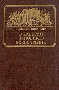 9785212000611: Novoe Zrenie: Kniga o Yurii Tynianove (Pisateli o Pisateliakh) (Russian Edition)