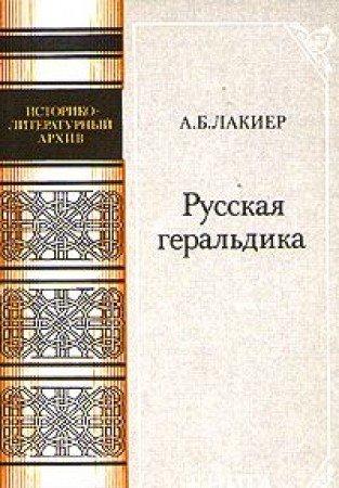 Russkaja geral'dika.: Lakier, A. B.: