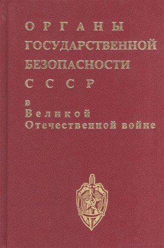 Voennaya Ekonomika SSSR v Period Otechestvennoi Voiny: Voznesenskii, N.