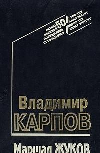 9785214000848: Marshal Zhukov: Ego Soratniki i Protivniki: