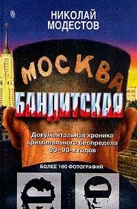 Moskva banditskaia: Dokumentalnaia khronika kriminalnogo bespredela 80-90-kh: Modestov, Nikolai