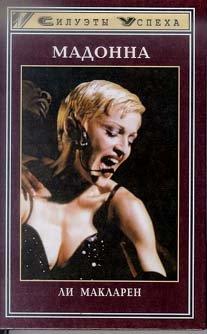 Madonna (dt.: Madonna) Biographie, in Russischer Sprache: Lee McLaren /