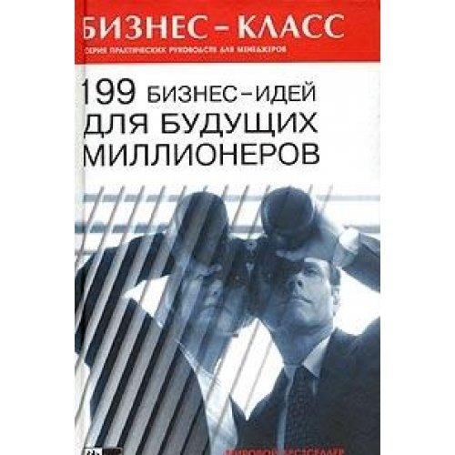 9785222044612: 199 business ideas for future millionaires. / 199 biznes-idey dlya budushchikh millionerov.