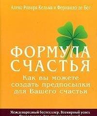 9785222067208: Die Fortuna Formel. Wie Sie die Voraussetzungen fur Ihr Gluck schaffen / Formula schastya (In Russian)