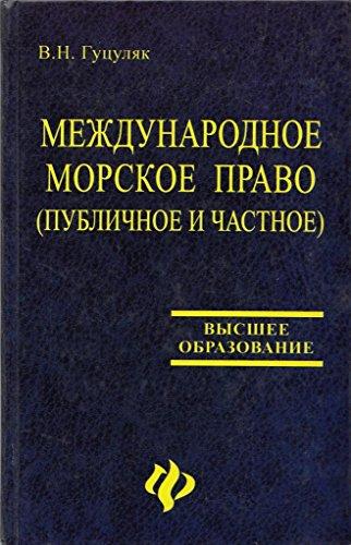 9785222079775: International maritime law (public and private) Tutorial / Mezhdunarodnoe morskoe pravo (publichnoe i chastnoe) uchebnoe posobie